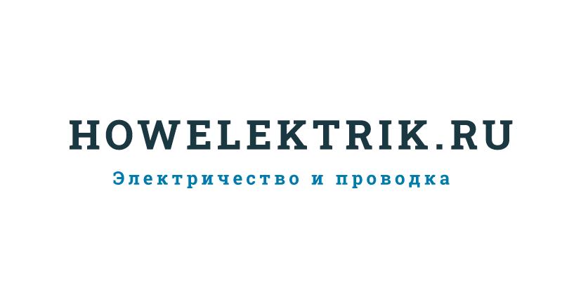 HowElektrik.ru