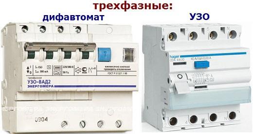 На фото сравнение УЗО и Дифавтомата
