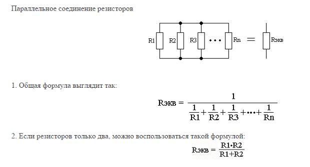 Формула расчета параллельного соединения резисторов