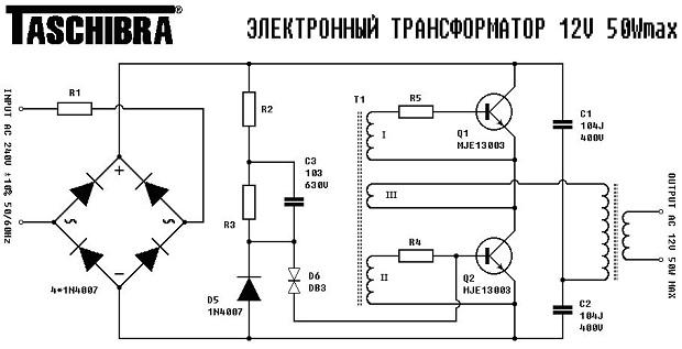 На схеме представлено устройство электронного трансформатора