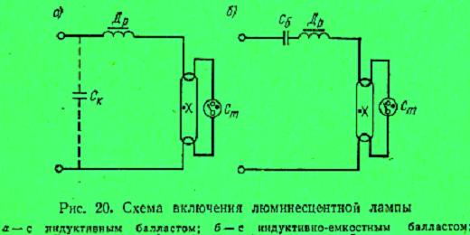 Схема включения люминесцентных ламп с индуктивным балластом