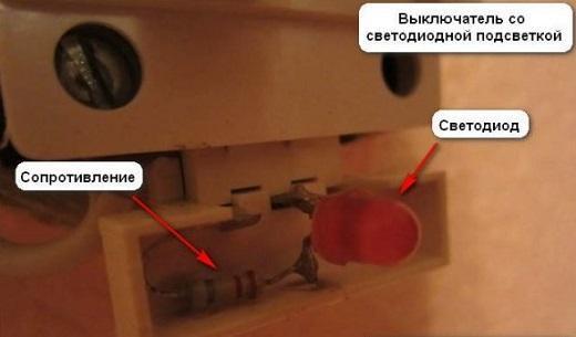 Для отклюячения подсветки в выключателе, следует извлечь светодиод