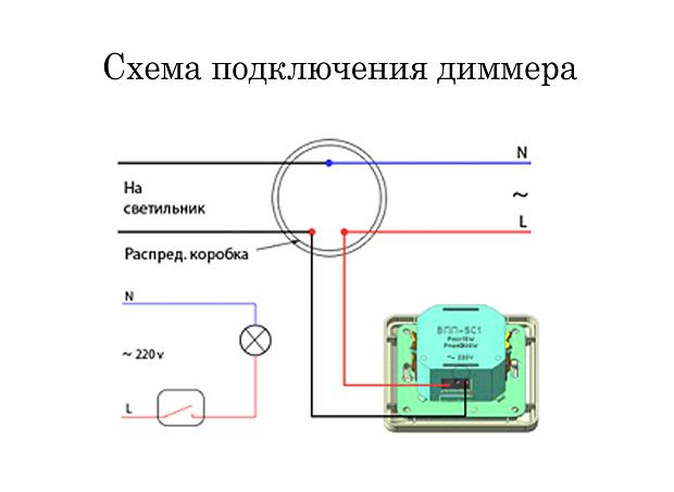 Схем подключения диммера
