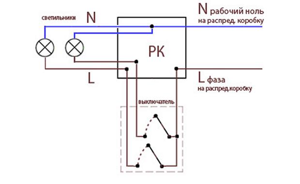 Схема подключения проходного диммера