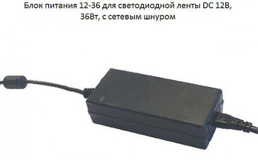 Блок питания для светодиодной ленты на снимке