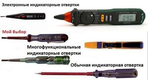 Различные виды индикаторных отверток представлены на фото
