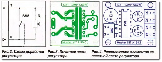 Схемы плавного включения ламп накаливания на рисунке